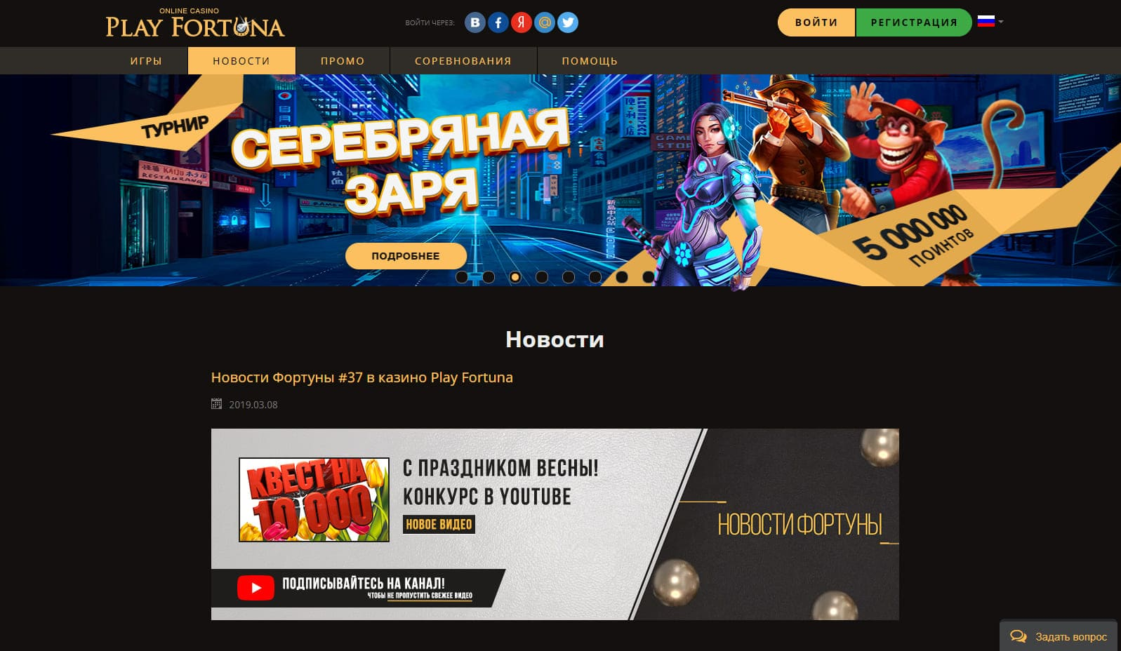 play fortuna casino промокод