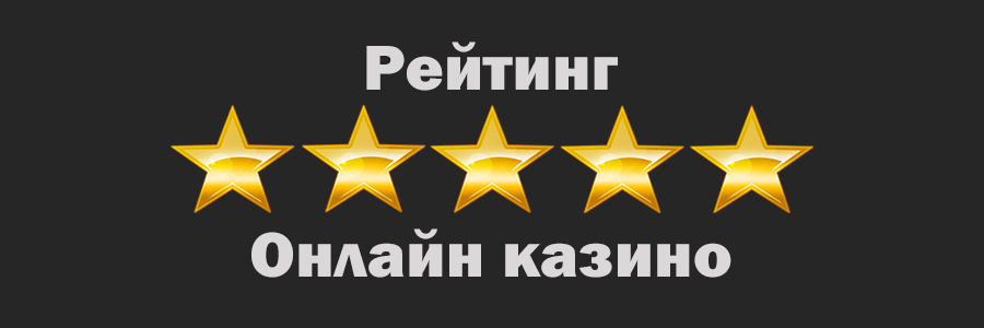 Рейтинг онлайн казино от сайта www.gamecasinos.ru